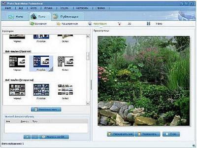 AnvSoft Photo Flash Maker Professional 5.32 (+ Rus)