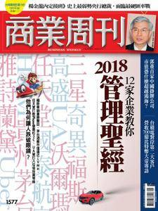 Business Weekly 商業周刊 - 31 一月 2018