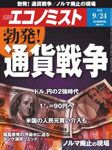 Weekly Economist 週刊エコノミスト – 17 9月 2019