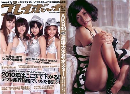 Weekly Playboy - 4-11 January 2010(N° 1-2)