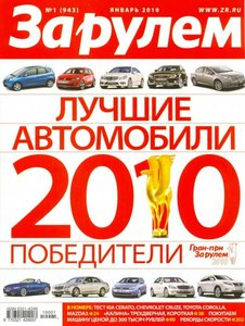 За рулем №1 (январь 2010)