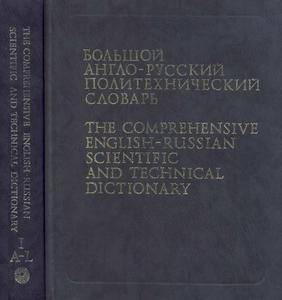 Большой англо-русский политехнический словарь • В 2-х томах (1991)