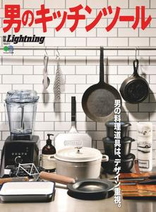 Lightning 別冊ライトニング - 7月 2019
