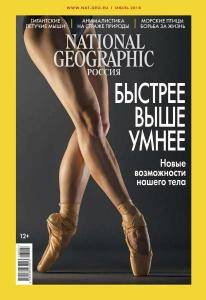 National Geographic Russia - Июль 2018
