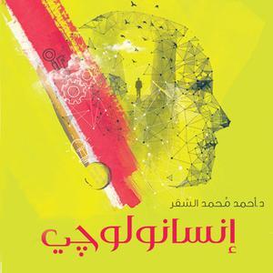 «إنسانولوجي» by د.أحمد مُحمد الشقر