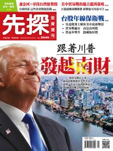 Wealth Invest Weekly 先探投資週刊 - 23 五月 2019