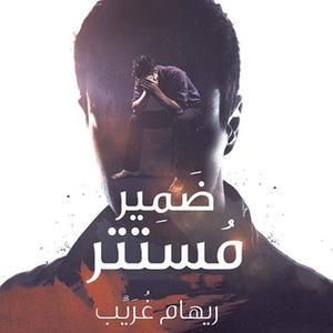 «ضمير مستتر» by ريهام غريب