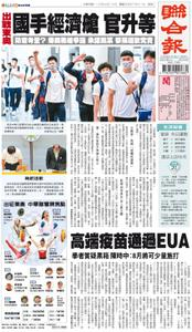 United Daily News 聯合報 – 19 七月 2021