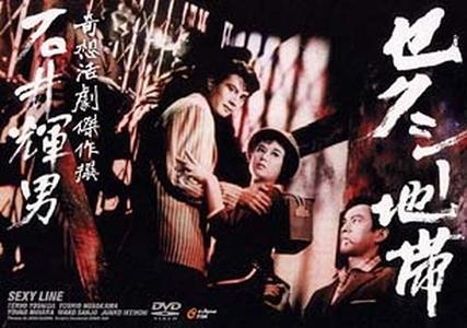 Sexy Line (1961) Sekushî chitai