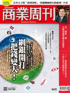 Business Weekly 商業周刊 - 25 二月 2019