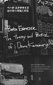Beta Exercise: The Theory and Practice of Osamu Kanemura by Kanemura, Osamu
