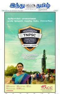 The Hindu Tamil - ஆகஸ்ட் 19, 2018