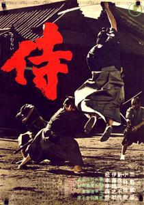 Samurai Assassin (1965) Samurai
