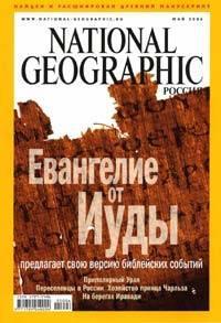 Журнал National Geographic Россия, май 2006 г.: Евангелие от Иуды