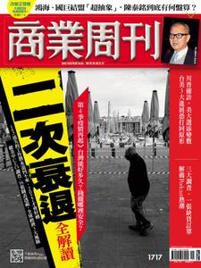 Business Weekly 商業周刊 - 12 十月 2020