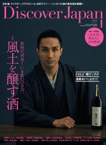 Discover Japan - 12月 2018