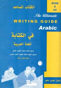 The Ultimate Writing Guide Arabic: GCSE & AS