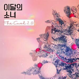 LOOΠΔ - The Carol 2.0 (single) (2017)