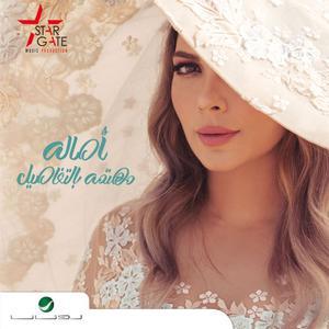 Assala Nasri - Mohtamma Bel Tafaseel (2017) {Rotana}