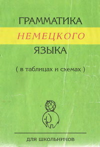 Алиева С.К. - Грамматика немецкого языка (в таблицах и схемах)