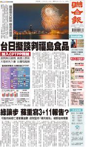 United Daily News 聯合報 – 23 九月 2021
