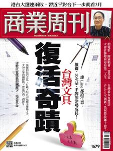 Business Weekly 商業周刊 - 20 一月 2020