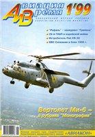 Авиация и время №1 (январь-февраль) 1999г.