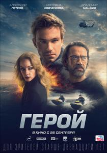 The Hero / Geroy / Герой (2019)