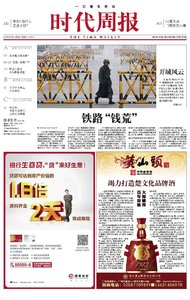 The Time Weekly (时代周报) - 2013年4月19日 (19.04.2013)