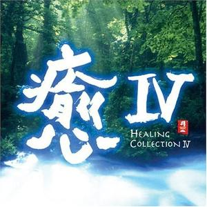 Various Artists - Healing Collection IV