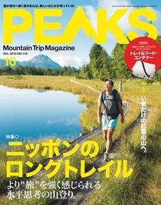 Peaks ピークス - 9月 2019