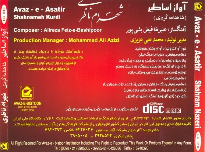 Shahram Nazeri  - Avaz e Asatir
