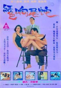 Sex Revenge (1993)