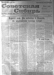 Советская Сибирь №№ 42-49, 51-71