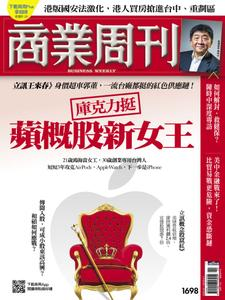 Business Weekly 商業周刊 - 01 六月 2020