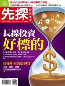 Wealth Invest Weekly 先探投資週刊 - 02 四月 2019