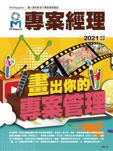 PM Magazine 專案經理雜誌 - 四月 01, 2021