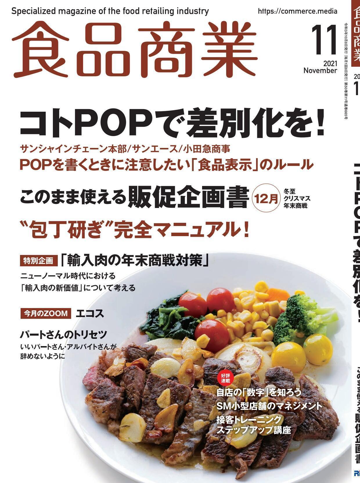 食品商業 – 10月 2021