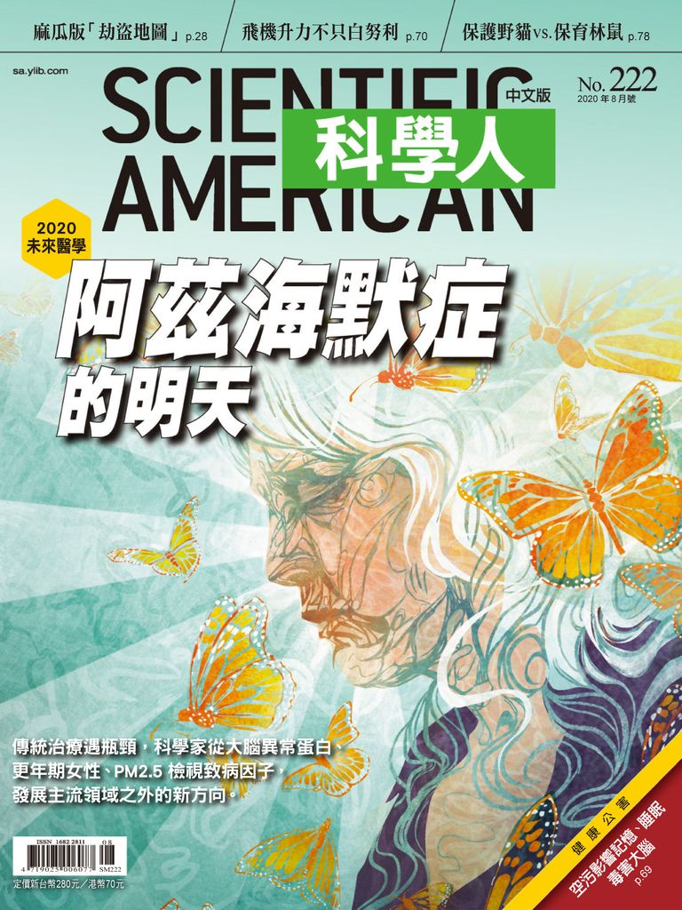 Scientific American Traditional Chinese Edition 科學人中文版 - 2020.08