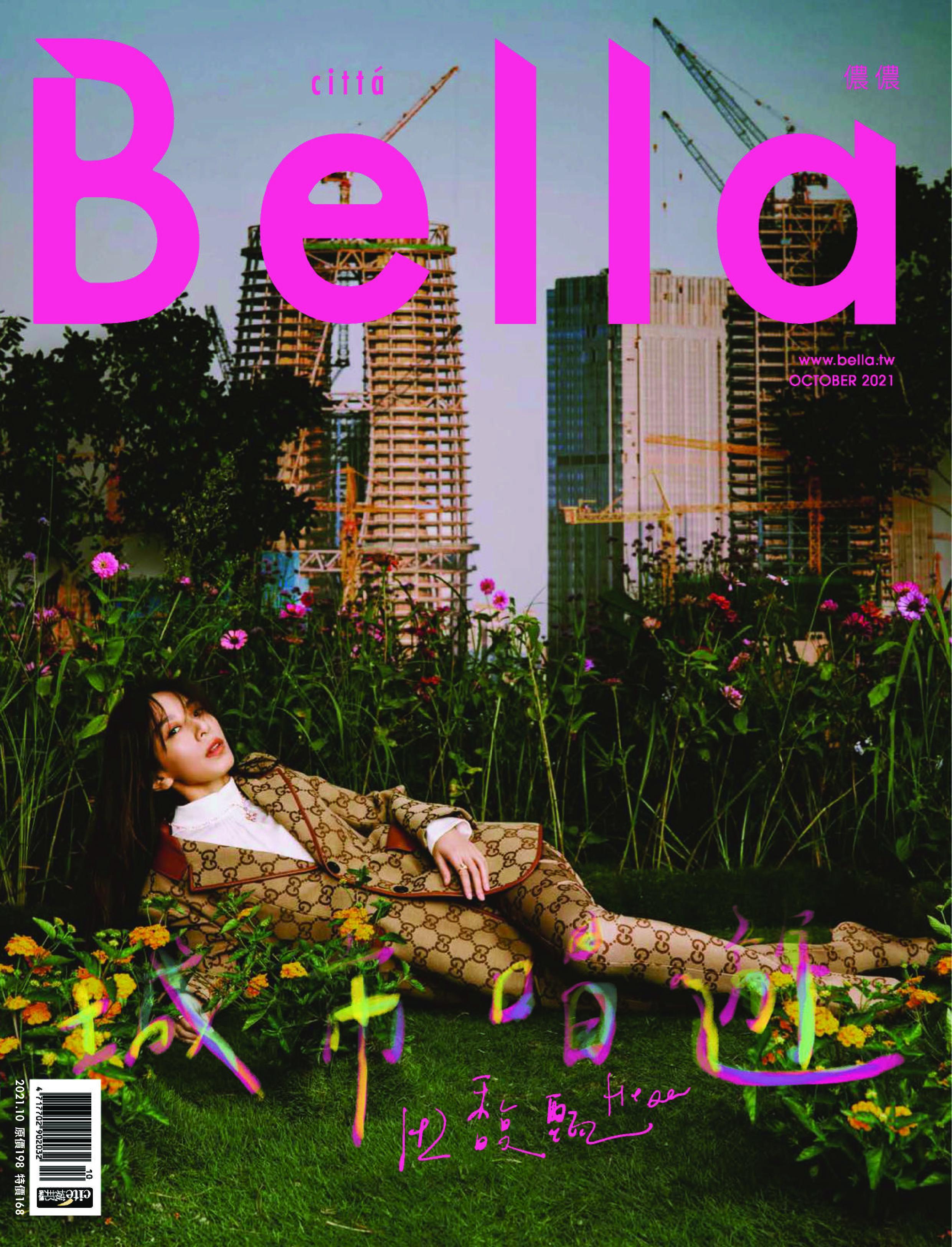 Bella Magazine 儂儂雜誌 – 十月 2021
