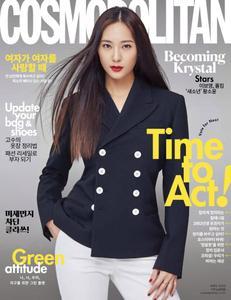 Cosmopolitan Korea - 4월 2020