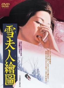 Portrait of Madame Yuki (1950) Yuki fujin ezu