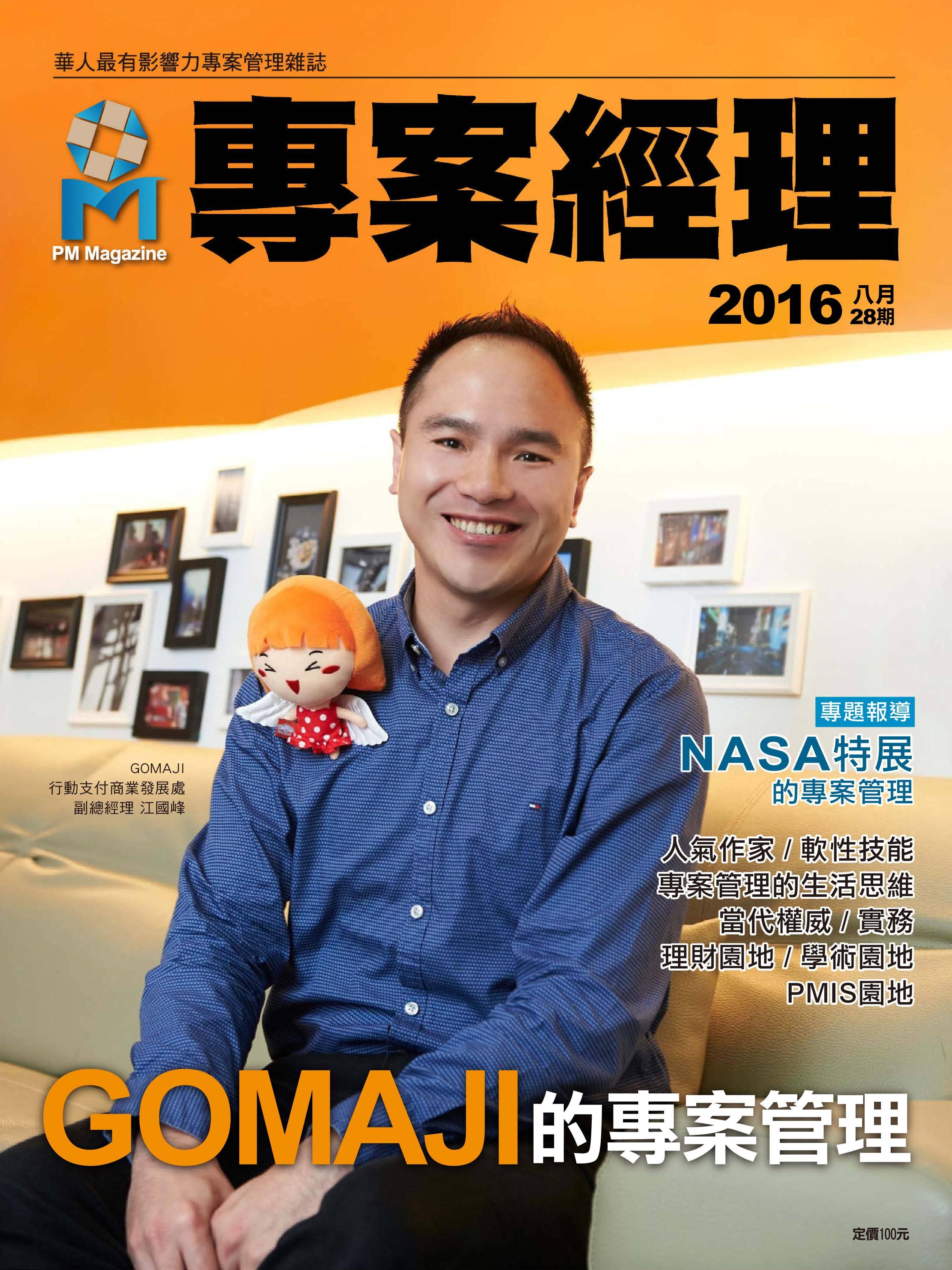 PM Magazine 專案經理雜誌 - 八月 01, 2016