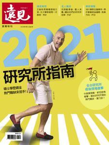 Global Views Monthly Special 遠見雜誌特刊 - 九月 2020