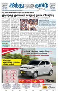 The Hindu Tamil - ஜூலை 28, 2018