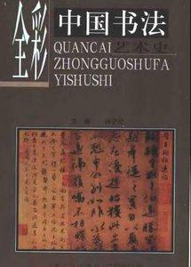全彩中国书法艺术史