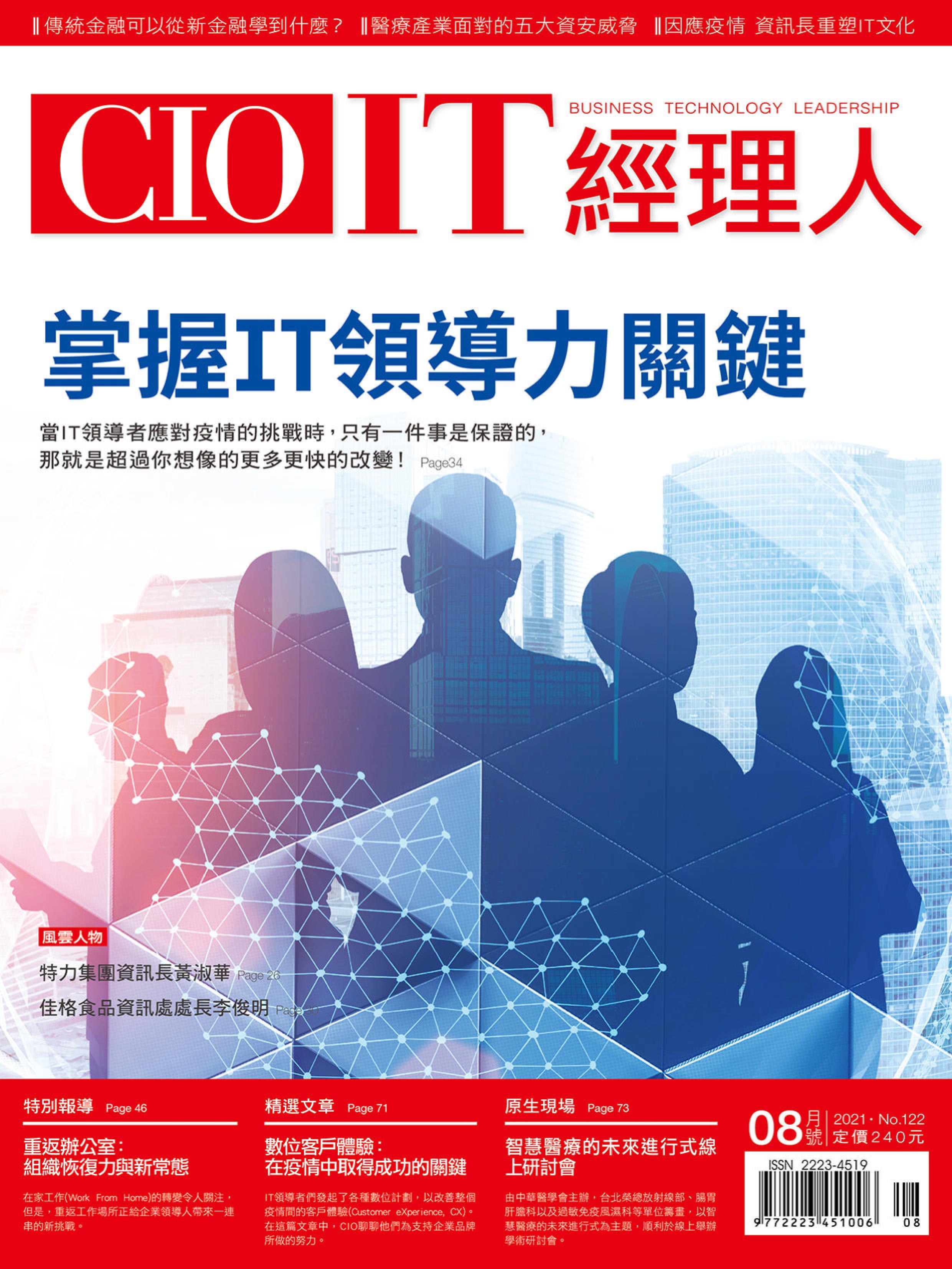 CIO IT 經理人雜誌 - 八月 2021