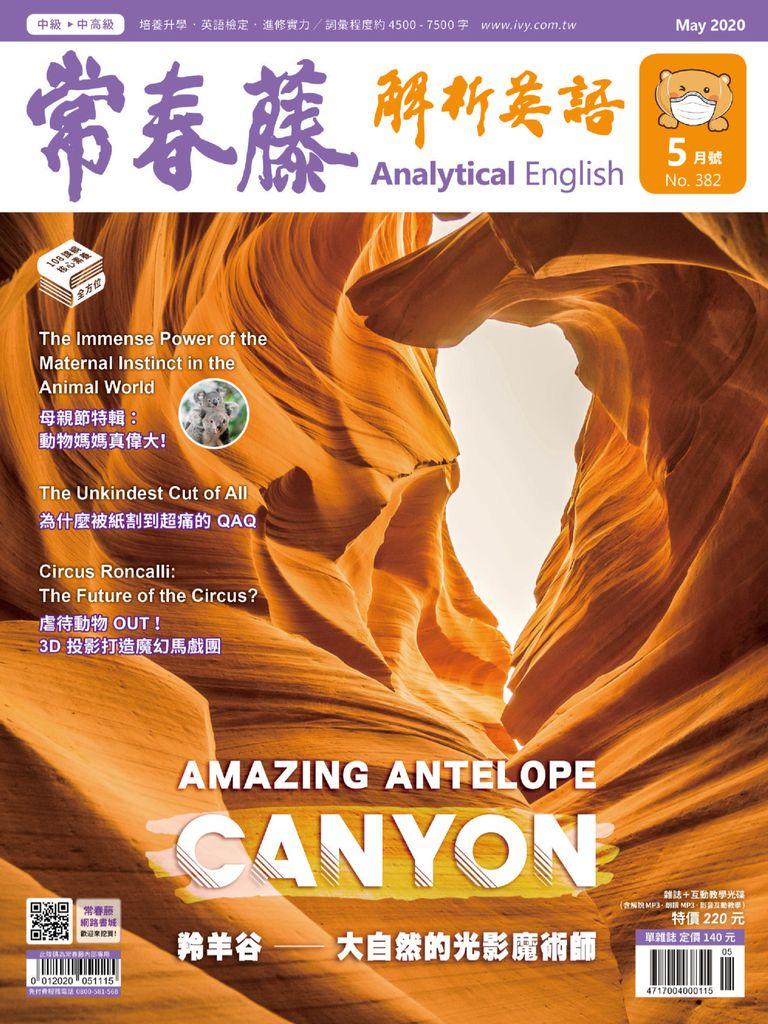 Ivy League Analytical English 常春藤解析英語 - 四月 2020
