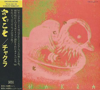Chakra - Satekoso (1981) {1990 Wax}