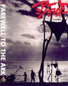 Farewell to the Ark (1984) Saraba hakobune